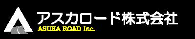 アスカロード株式会社